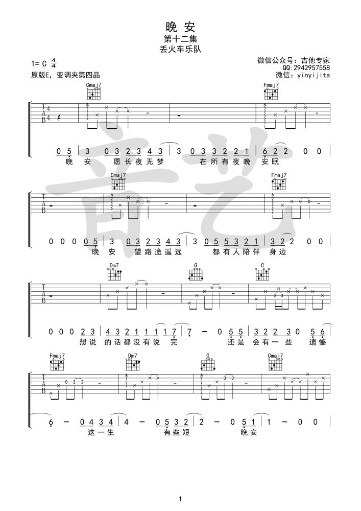 丢火车乐队晚安吉他谱_吉他弹唱_高清吉他图片谱