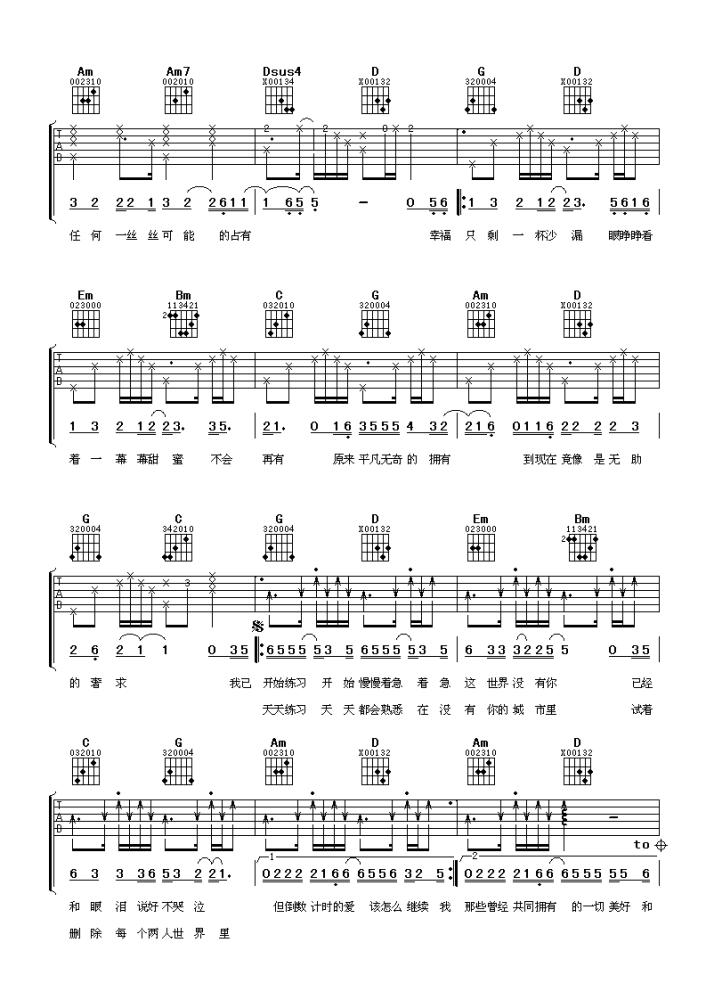 刘德华练习吉他谱_吉他弹唱_高清吉他图片谱