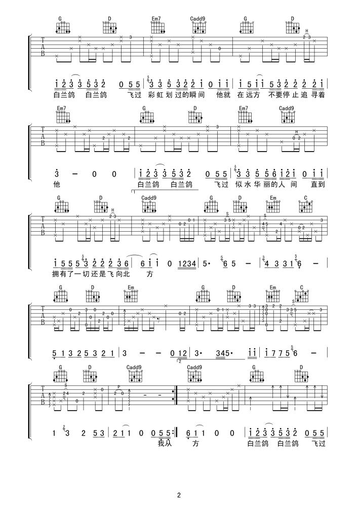 丢火车乐队白兰鸽巡游记吉他谱_吉他弹唱_高清吉他图片谱