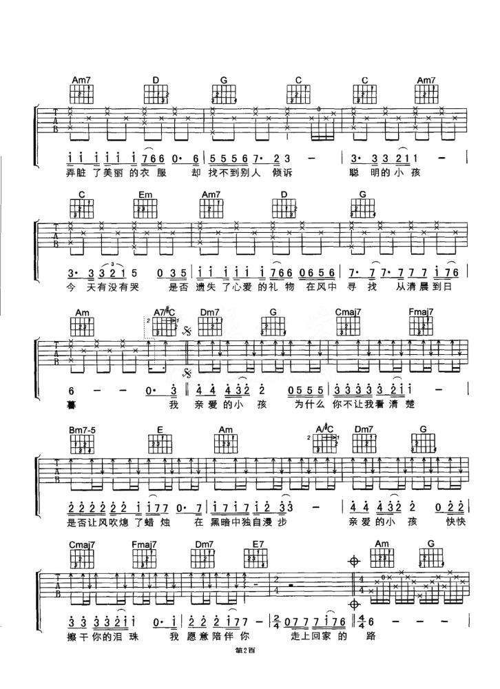 刘德华亲爱的小孩吉他谱_吉他弹唱_流行谱_高清吉他图片谱