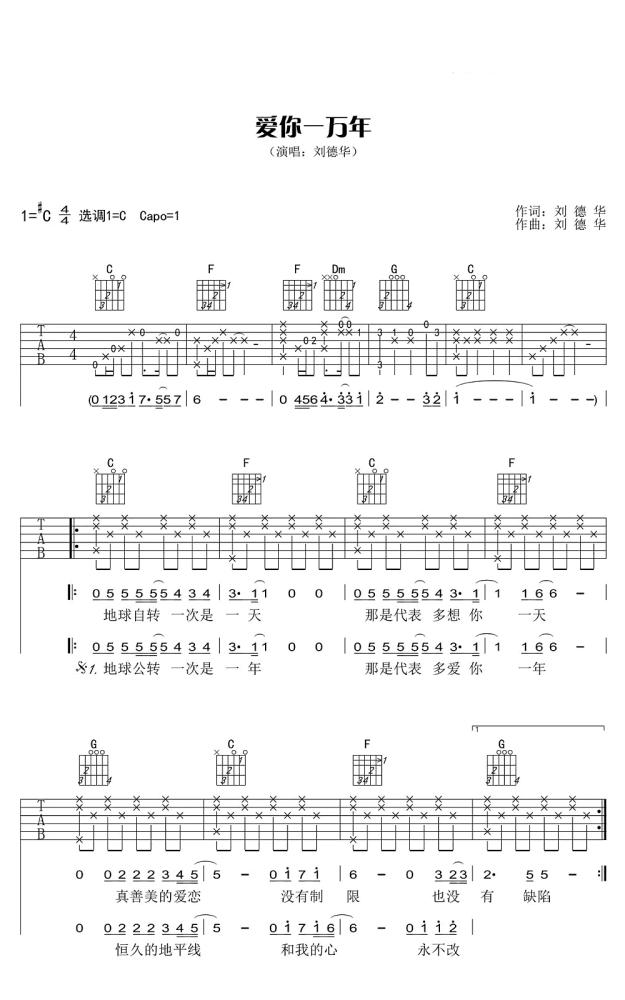 刘德华爱你一万年吉他谱_吉他弹唱_高清吉他图片谱