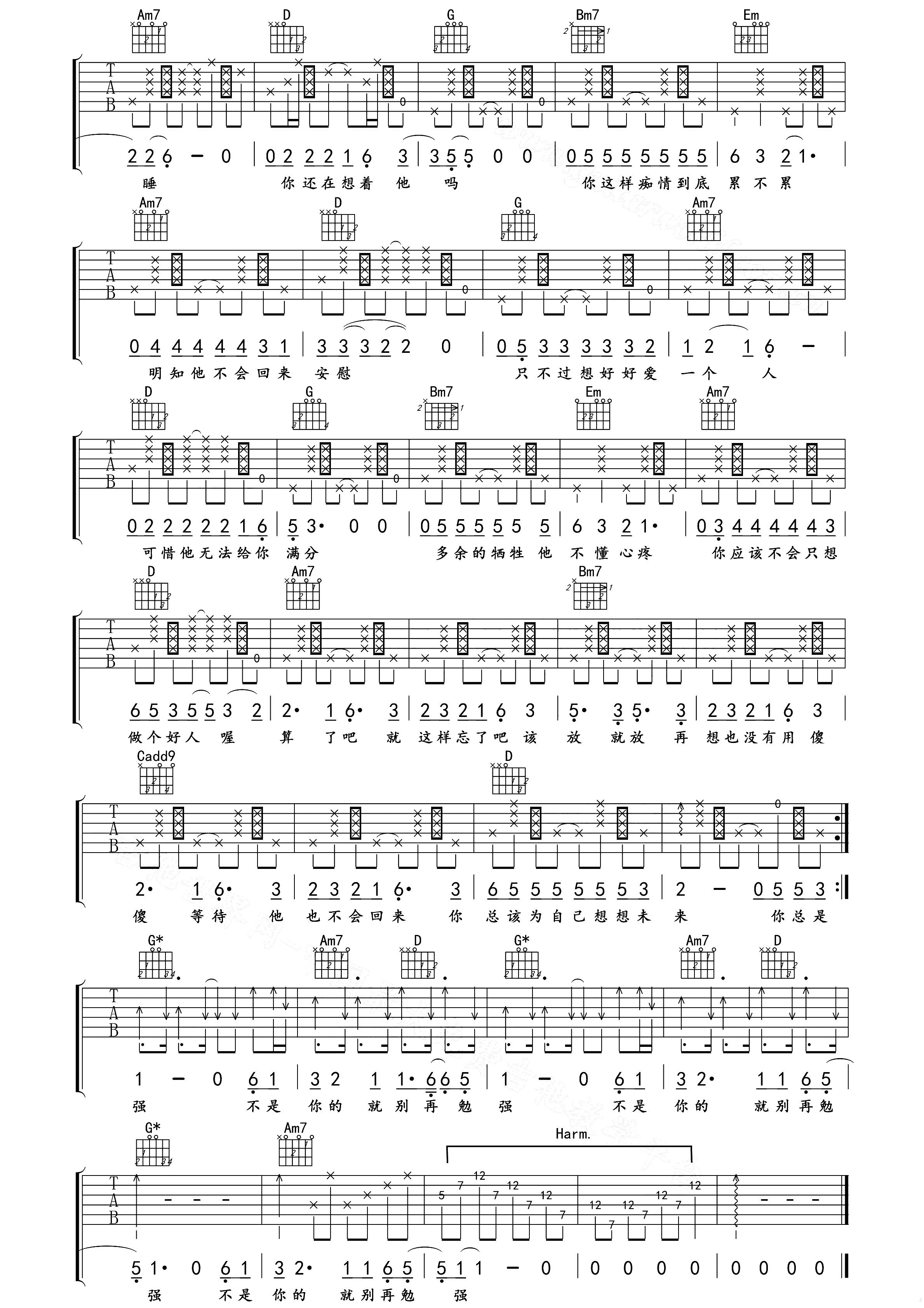 任贤齐心太软吉他谱_吉他弹唱_高清吉他图片谱_六线谱