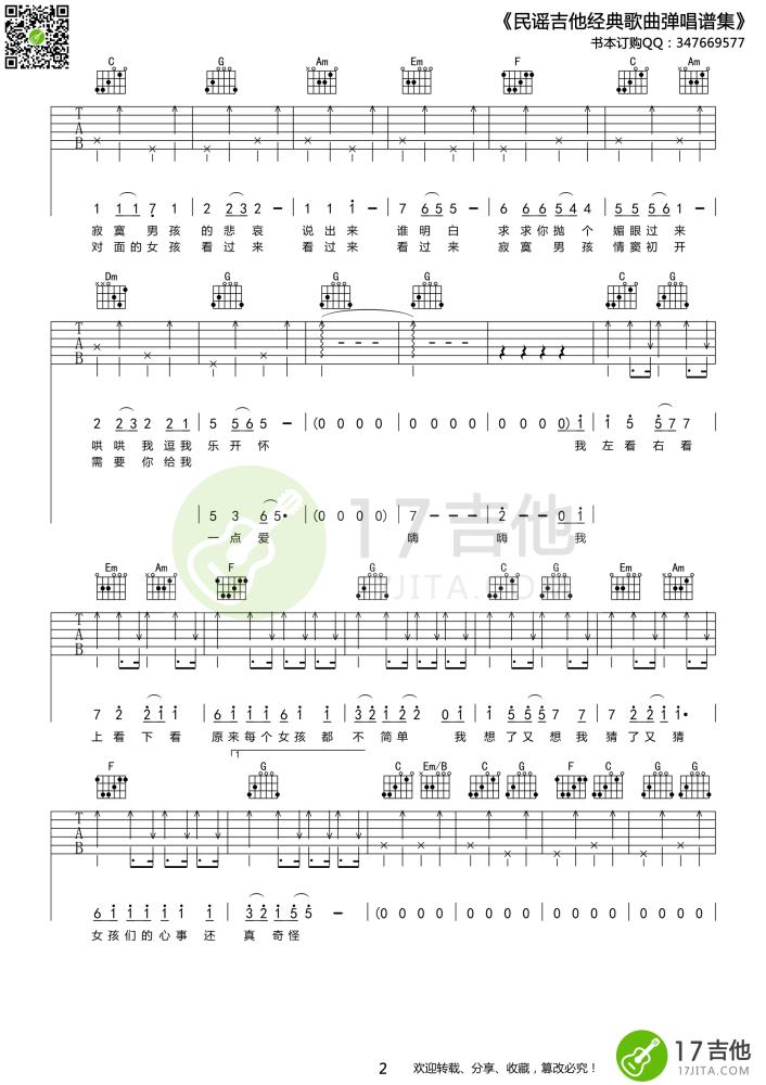 任贤齐对面的女孩看过来吉他谱_吉他弹唱_高清吉他图片谱_六线谱