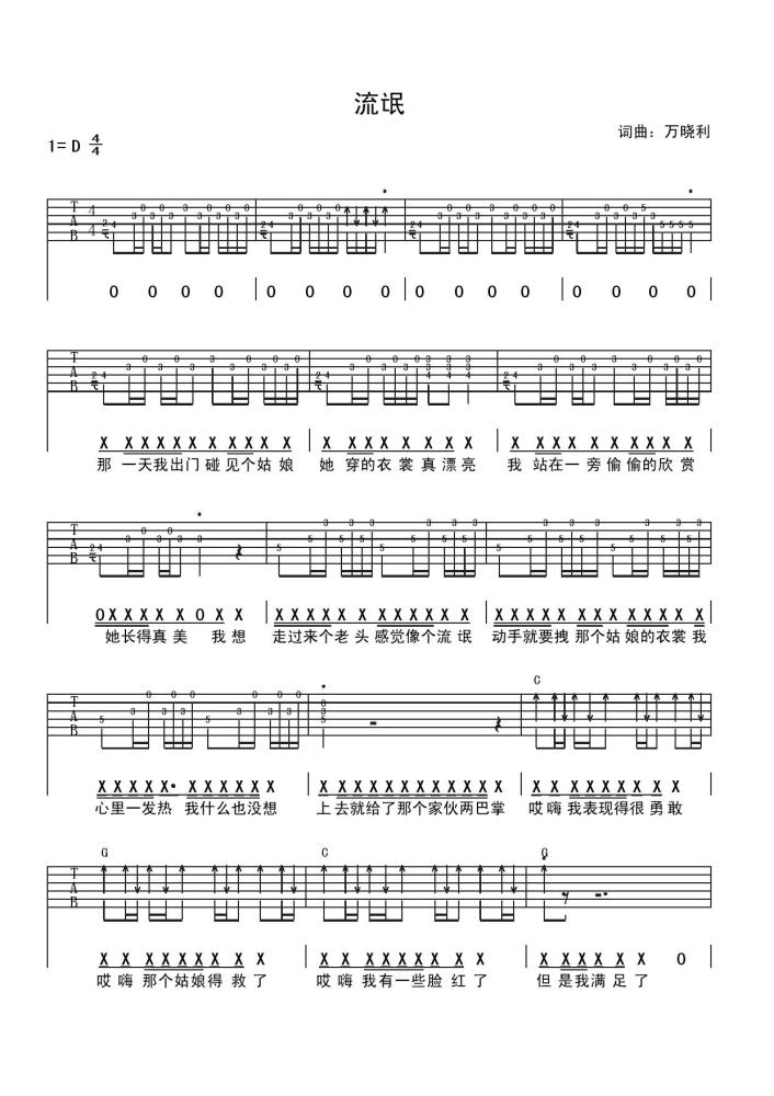 万晓利流氓吉他谱_吉他弹唱_高清吉他图片谱