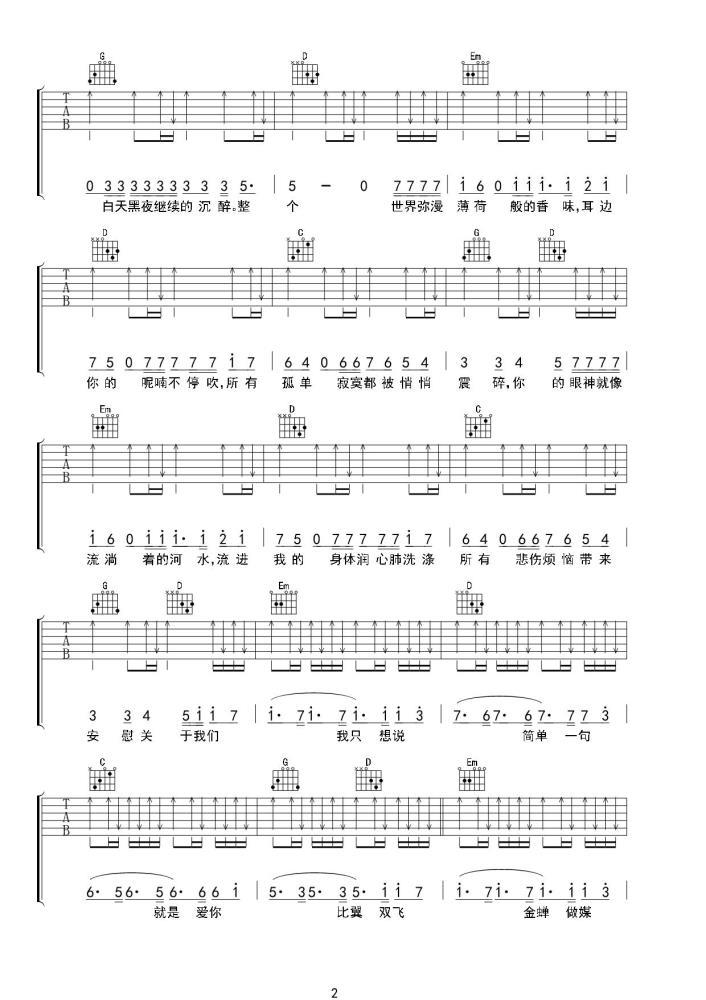 麦小兜9420吉他谱_吉他弹唱_高清吉他图片谱_六线谱