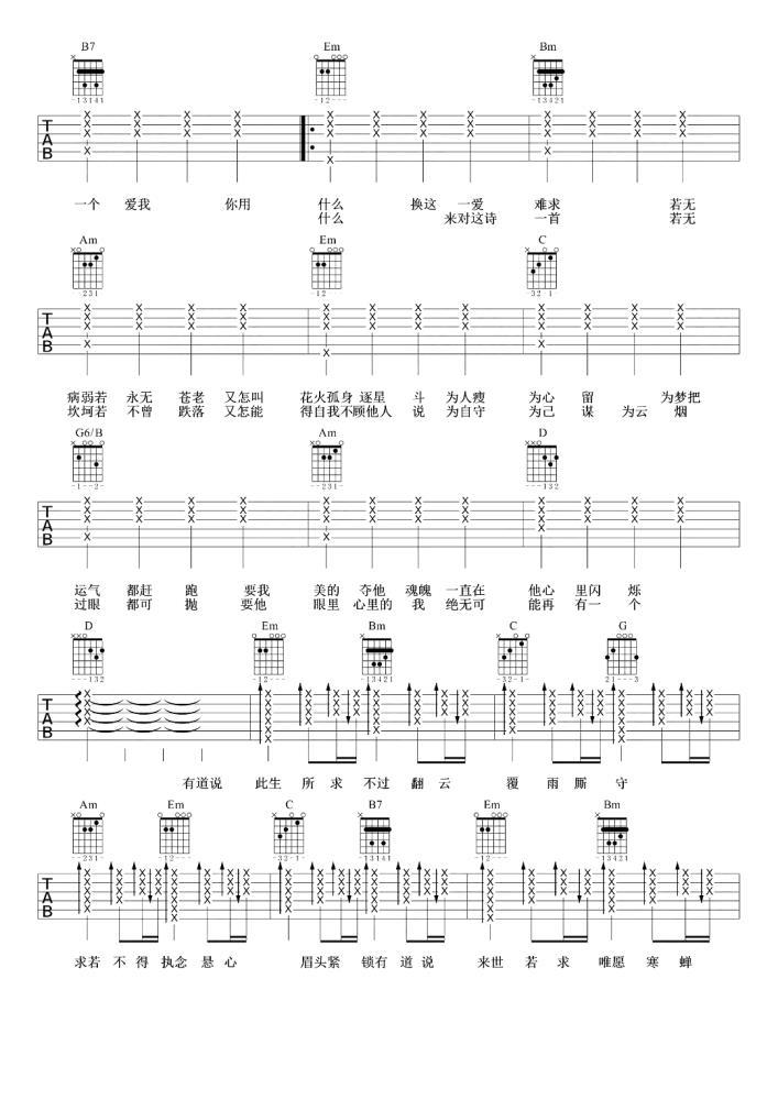 徐佳莹一爱难求吉他谱_吉他弹唱_高清吉他图片谱_六线谱