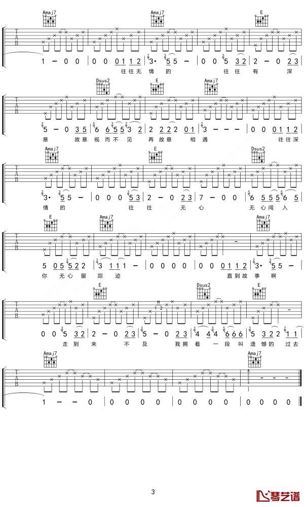 房东的猫往往吉他谱_吉他弹唱_高清吉他图片谱_六线谱