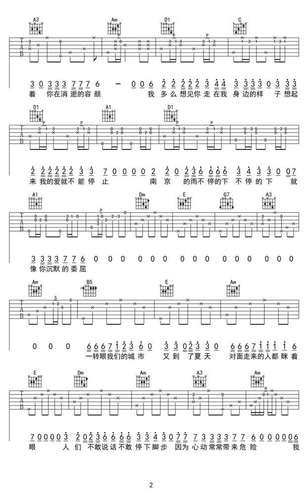 李志山阴路的夏天吉他谱_吉他弹唱_高清吉他图片谱_六线谱