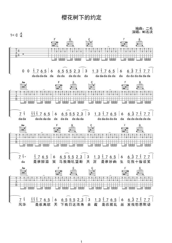 MC名诀樱花树下的约定吉他谱_吉他弹唱_高清吉他图片谱_六线谱