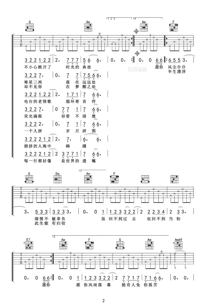 宿羽阳十一种孤独吉他谱_吉他弹唱_高清吉他图片谱