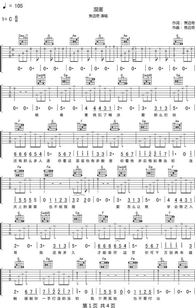 焦迈奇混蛋吉他谱_吉他弹唱_高清吉他图片谱_六线谱