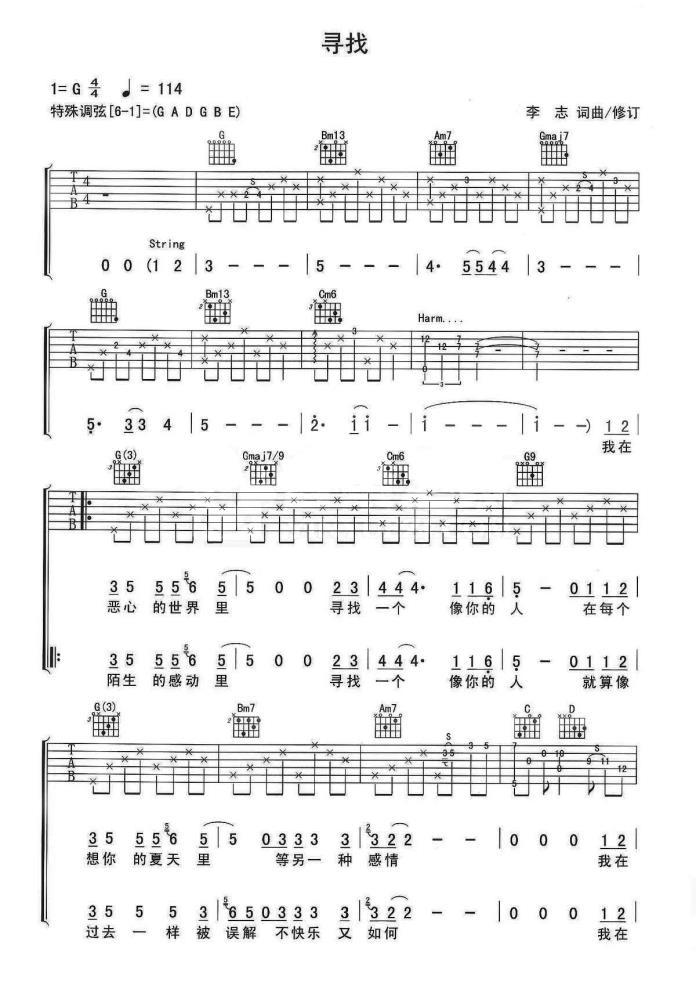 李志寻找吉他谱_吉他弹唱_高清吉他图片谱_六线谱