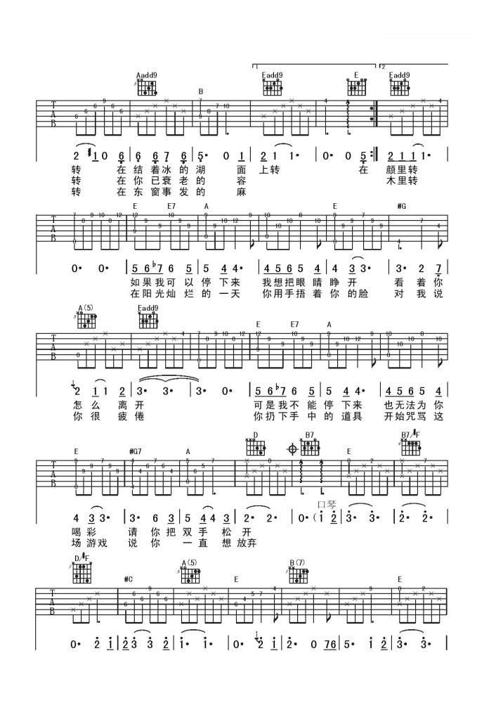 万晓利陀螺吉他谱_吉他弹唱_高清吉他图片谱_六线谱