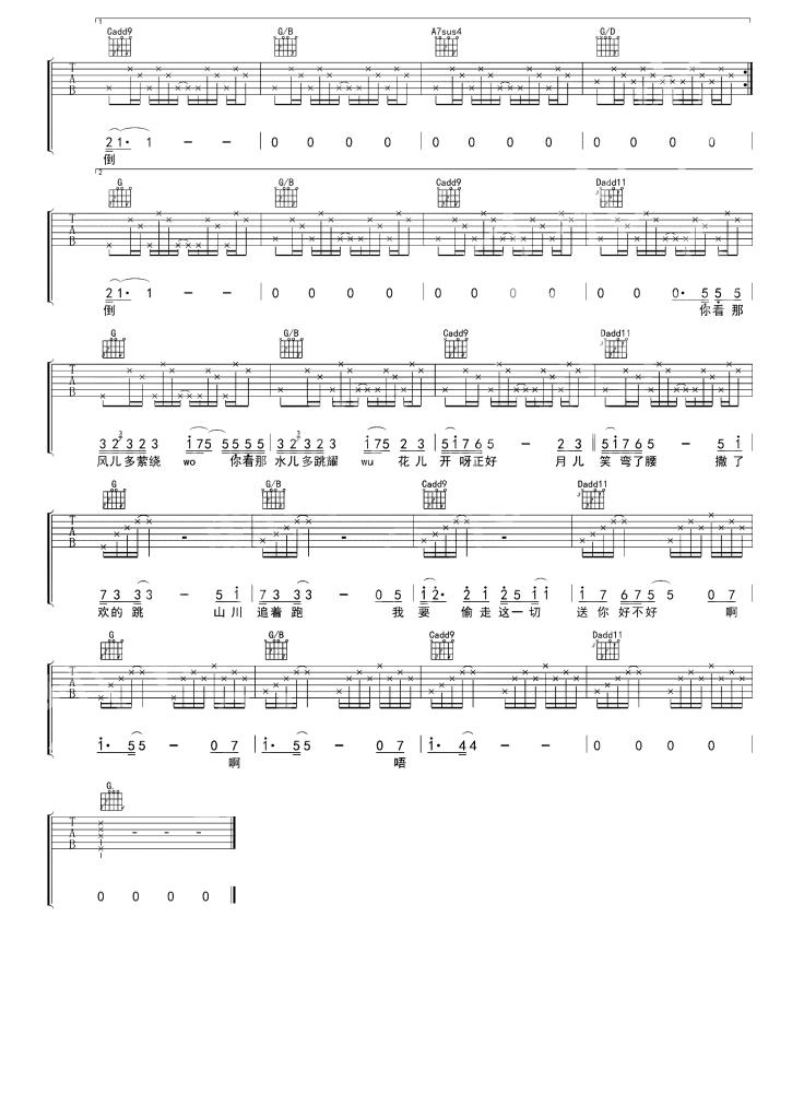 焦迈奇赧然的贼吉他谱_吉他弹唱_高清吉他图片谱