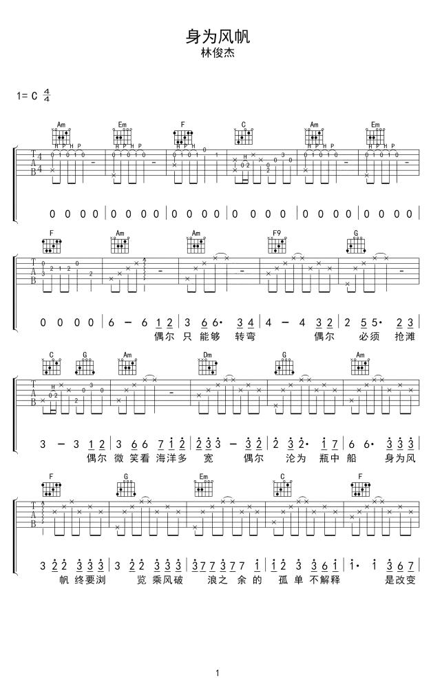 林俊杰身为风帆吉他谱_吉他弹唱_高清吉他图片谱_六线谱