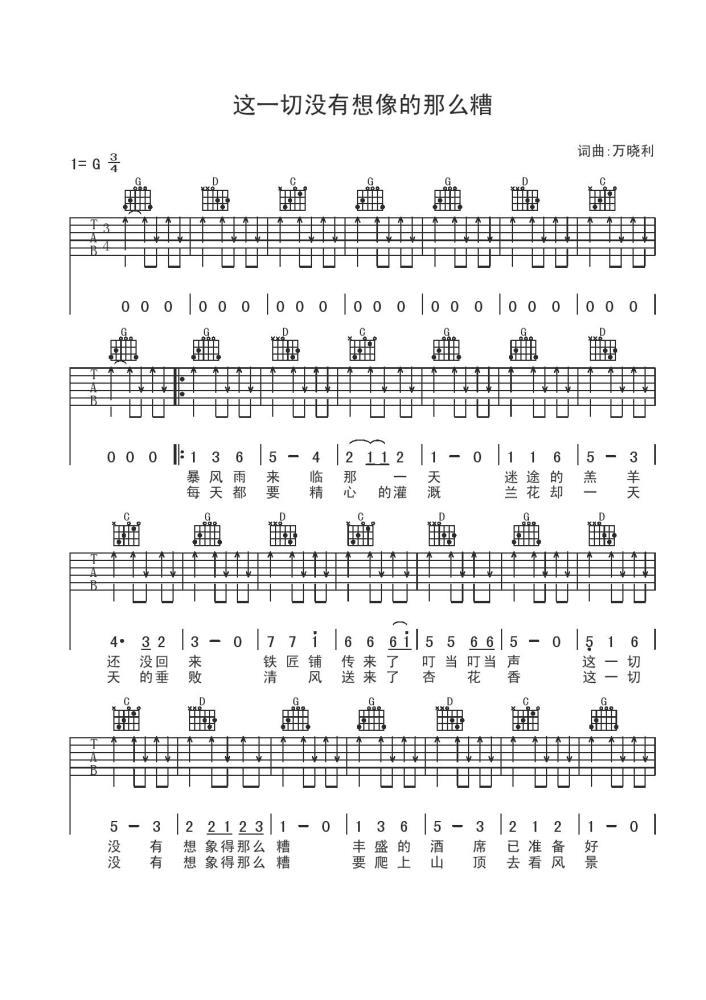 万晓利这一切没有想象的那么糟吉他谱_吉他弹唱_高清吉他图片谱_六线谱