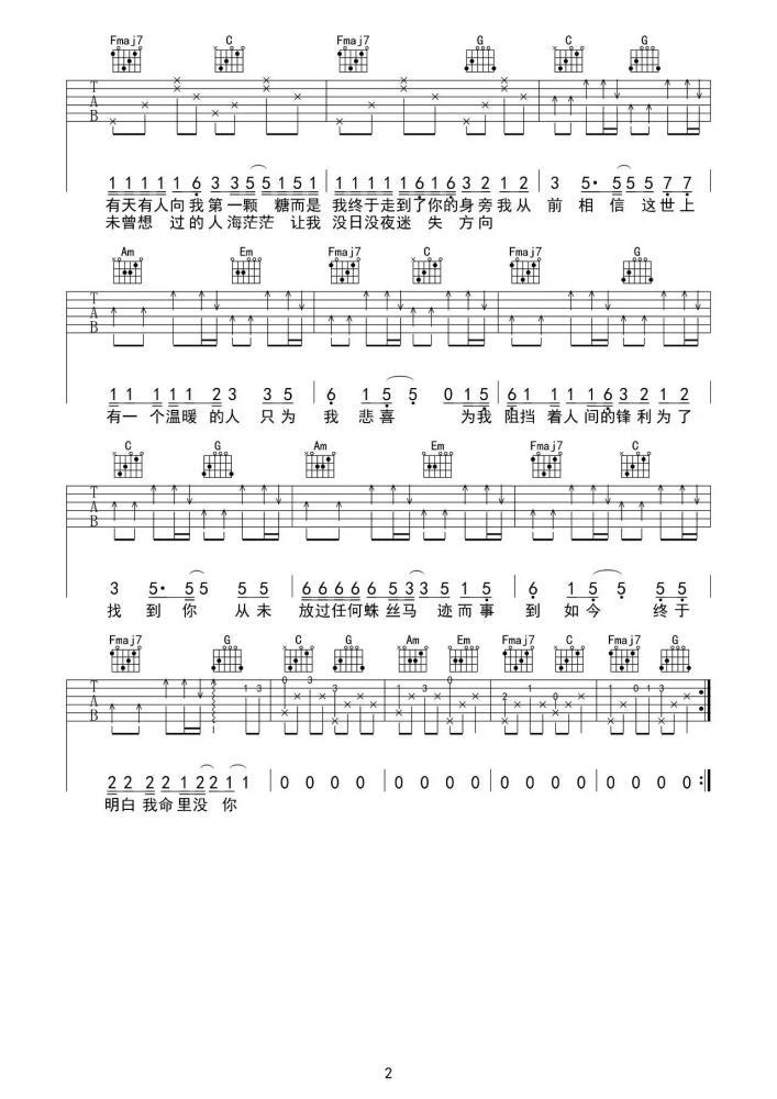 花粥遥不可及的你吉他谱_吉他弹唱_C调_高清吉他图片谱