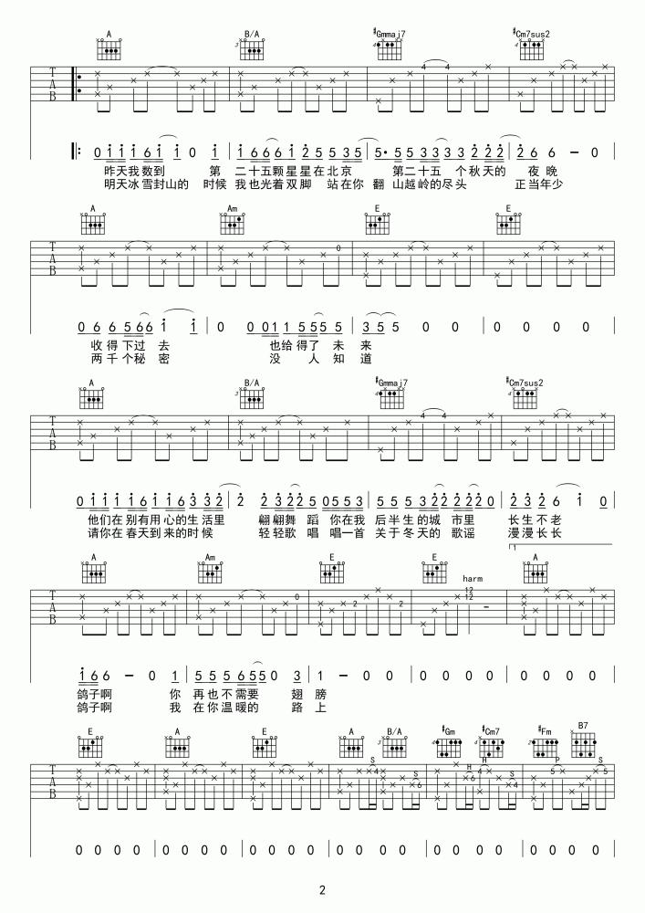 宋冬野鸽子吉他谱_吉他弹唱_高清吉他图片谱_六线谱