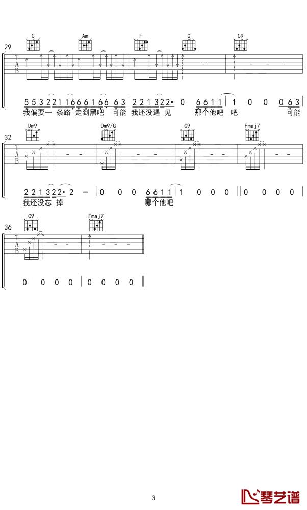 木小雅可能否吉他谱_吉他弹唱_高清吉他图片谱_六线谱