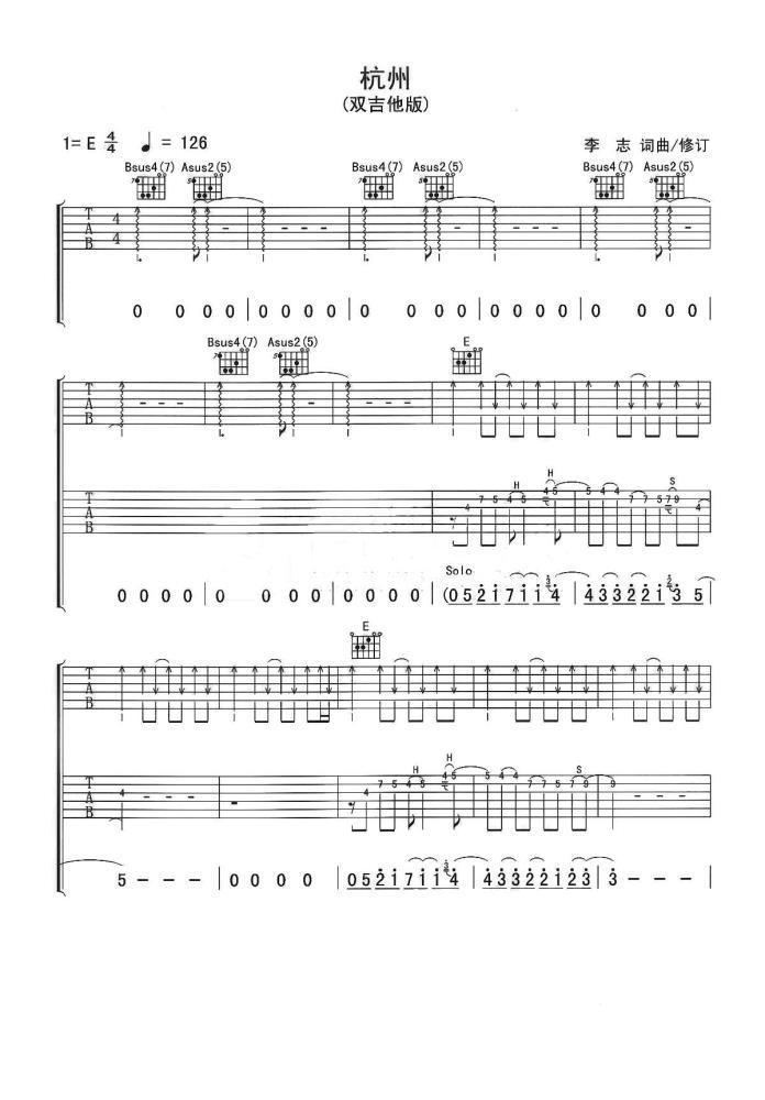 李志杭州吉他谱_吉他弹唱_双吉他版_E调