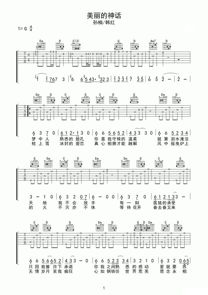 孙楠/韩红美丽的神话吉他谱_吉他弹唱_高清吉他图片谱_六线谱