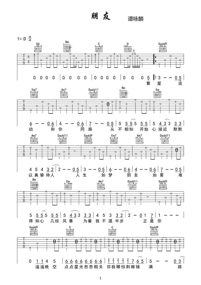 谭咏麟朋友吉他谱_吉他弹唱_G调_高清吉他图片谱_六线谱