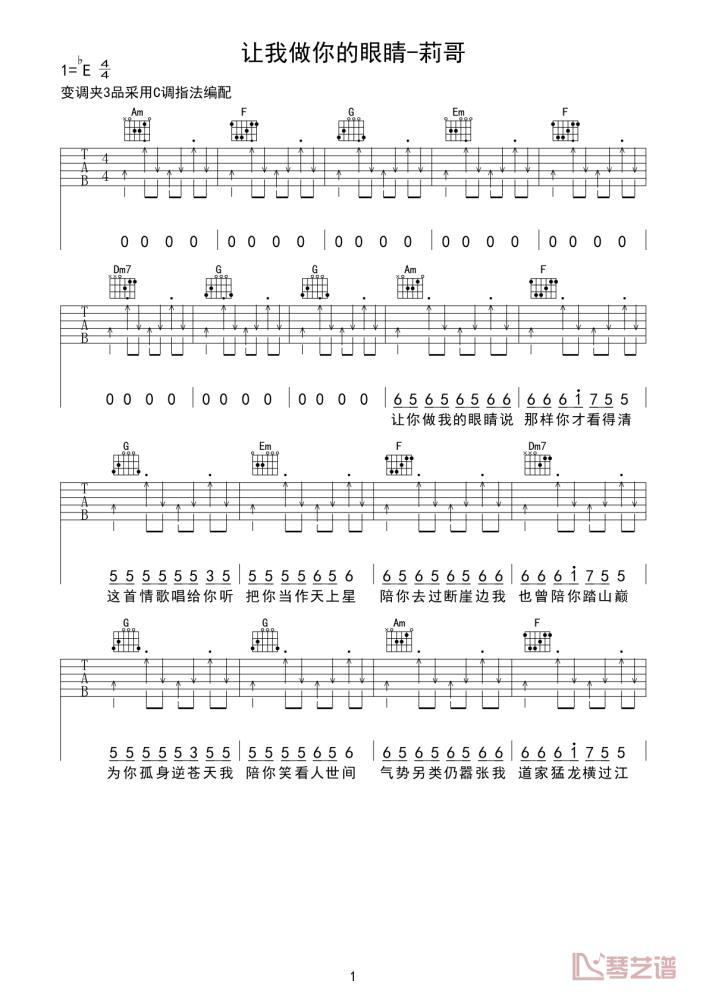 莉哥让我做你的眼睛吉他谱_吉他弹唱_C调指法_抖音