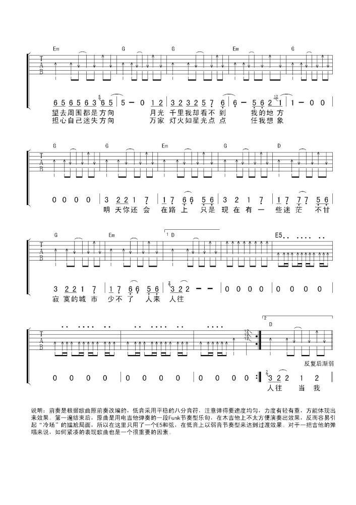 李健明天还会在路上吉他谱_吉他弹唱_高清吉他图片谱