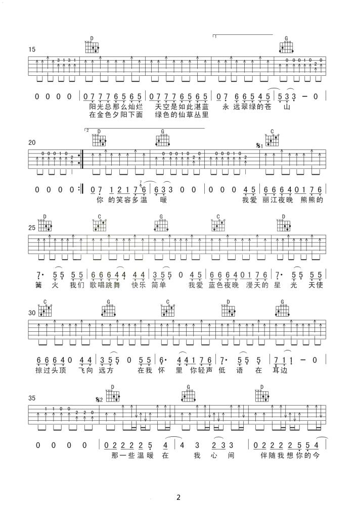许巍温暖吉他谱_吉他弹唱_G调_高清吉他图片谱