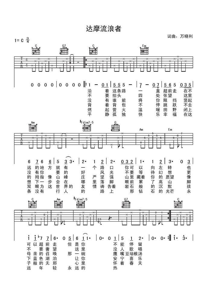 万晓利达摩流浪者吉他谱_吉他弹唱_高清吉他图片谱_六线谱