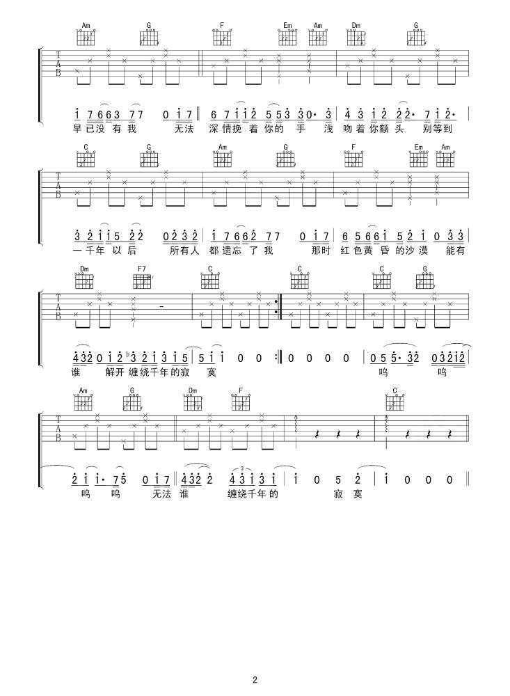 林俊杰一千年以后吉他谱_吉他弹唱_高清吉他图片谱_六线谱