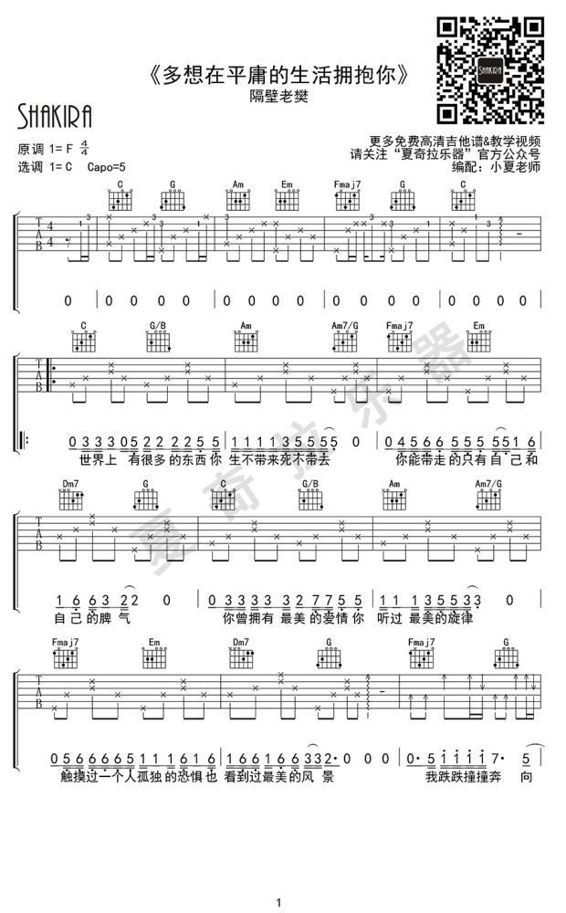 隔壁老樊多想在平庸的生活拥抱你吉他谱_吉他弹唱