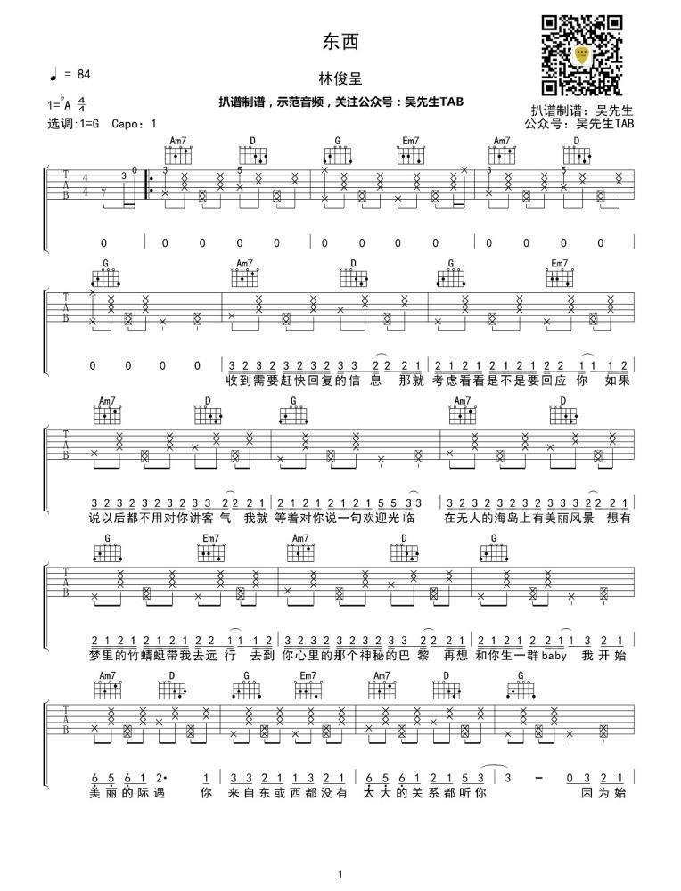 演绎爱情中最单纯、美好的一面,林俊呈东西吉他谱_吉他弹唱_六
