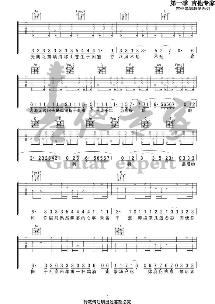 花粥何苦来哉吉他谱_吉他弹唱_高清吉他图片谱_六线谱