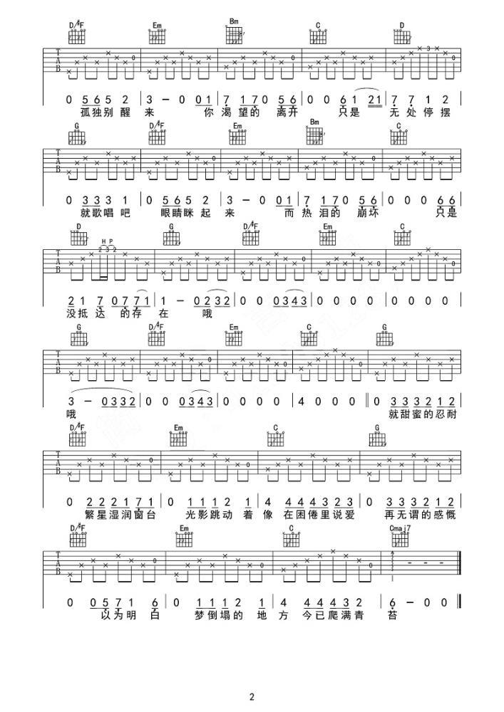 陈鸿宇理想三旬吉他谱_吉他弹唱_高清吉他图片谱_六线谱