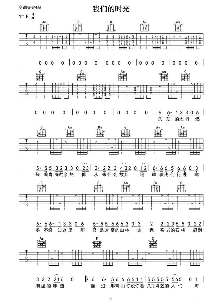 赵雷我们的时光吉他谱_吉他弹唱_高清吉他图片谱