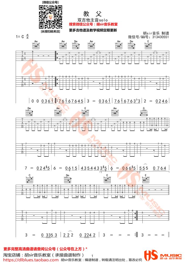 尼诺·罗(Nino Rota )教父吉他谱_双吉他_solo_C调