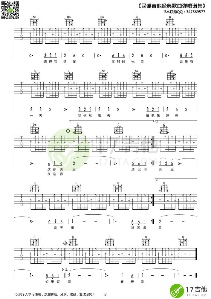 汪峰春天里吉他谱_吉他弹唱_高清吉他图片谱_六线谱