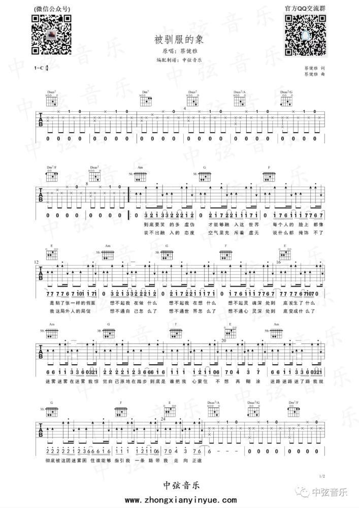 蔡健雅被驯服的象吉他谱_吉他弹唱_C调_高清吉他图片谱