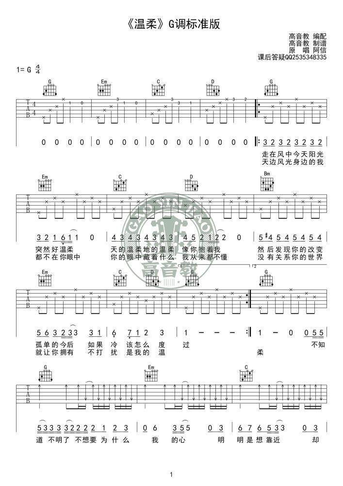 五月天温柔吉他谱_吉他弹唱_高清吉他图片谱_六线谱