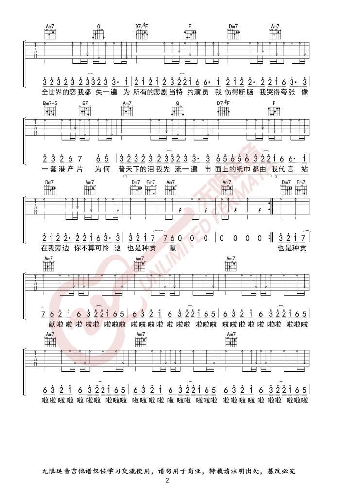 李荣浩喜剧之王吉他谱_吉他弹唱_高清吉他图片谱