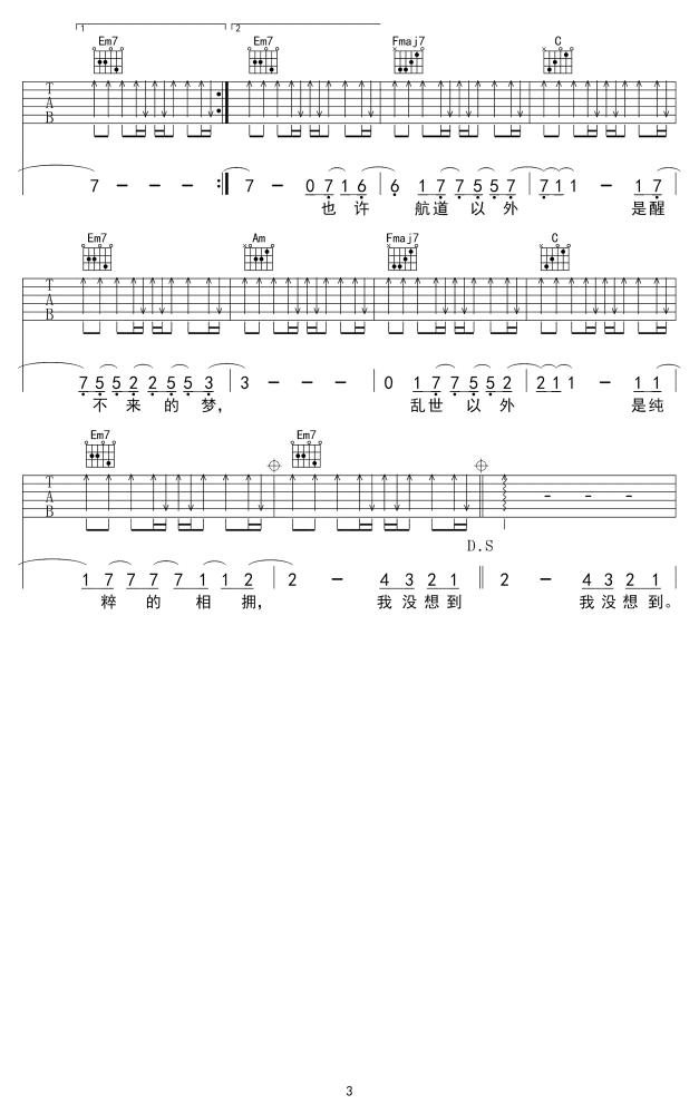 邓紫棋光年之外吉他谱_吉他弹唱_高清吉他图片谱_六线谱