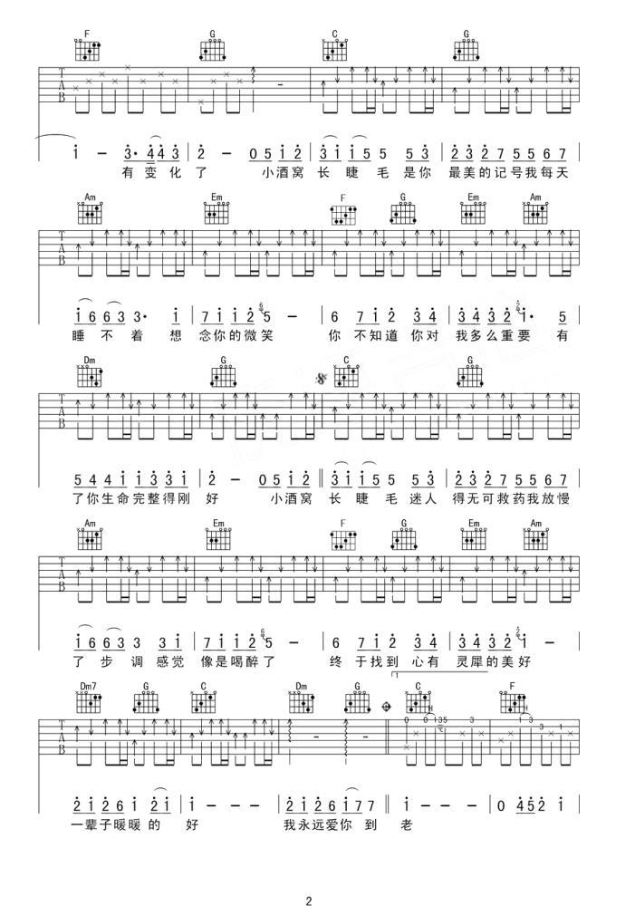 林俊杰小酒窝吉他谱_吉他弹唱_高清吉他图片谱_六线谱