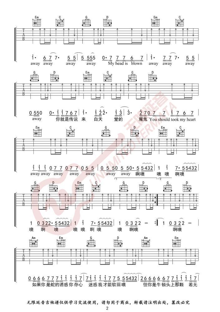 邓紫棋来自天堂的魔鬼吉他谱_吉他弹唱_高清吉他图片谱