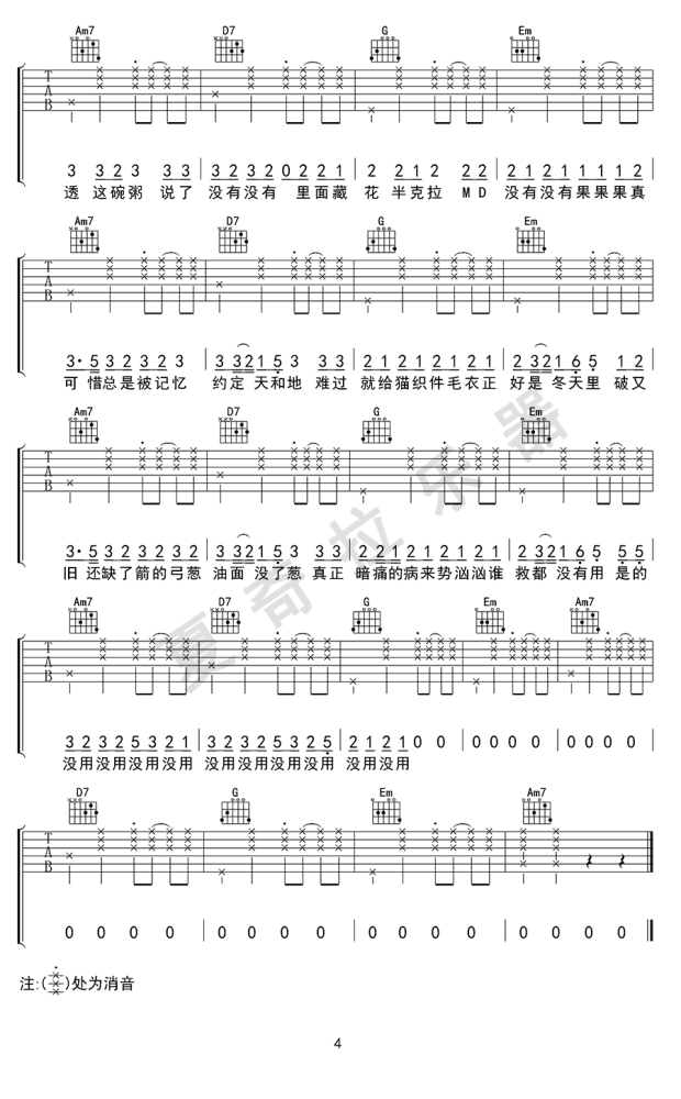 太一像暗杀似的绕到你背后突然拥抱你吉他谱_吉他弹唱_高清吉他图片谱_六线谱