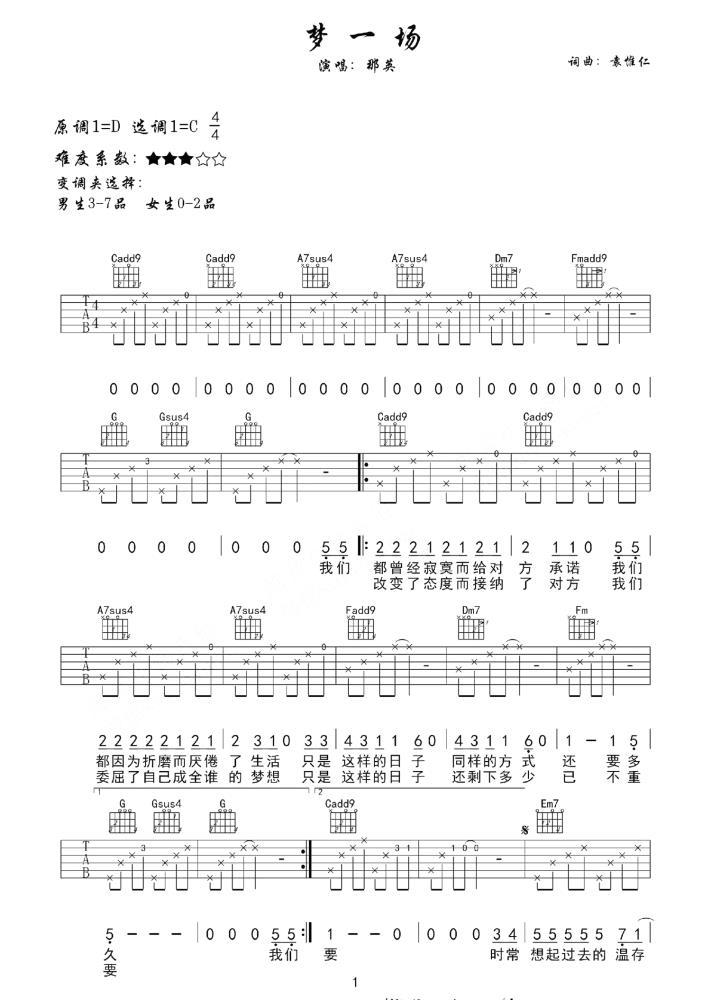 那英梦一场吉他谱_吉他弹唱_高清吉他图片谱
