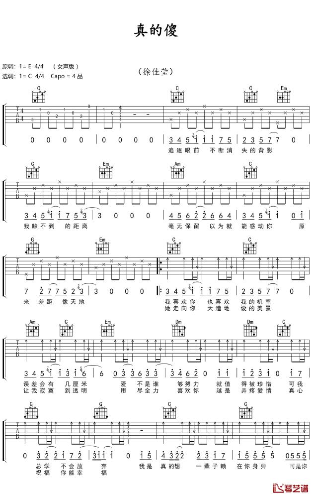 徐佳莹真的傻吉他谱_吉他弹唱_高清吉他图片谱_六线谱