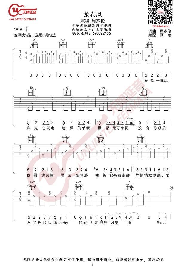 周杰伦龙卷风吉他谱_G调_弹唱