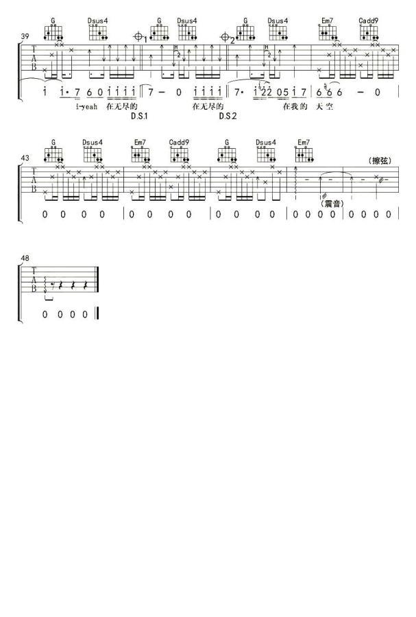南征北战我的天空吉他谱_吉他弹唱_高清吉他图片谱_吉他六线谱