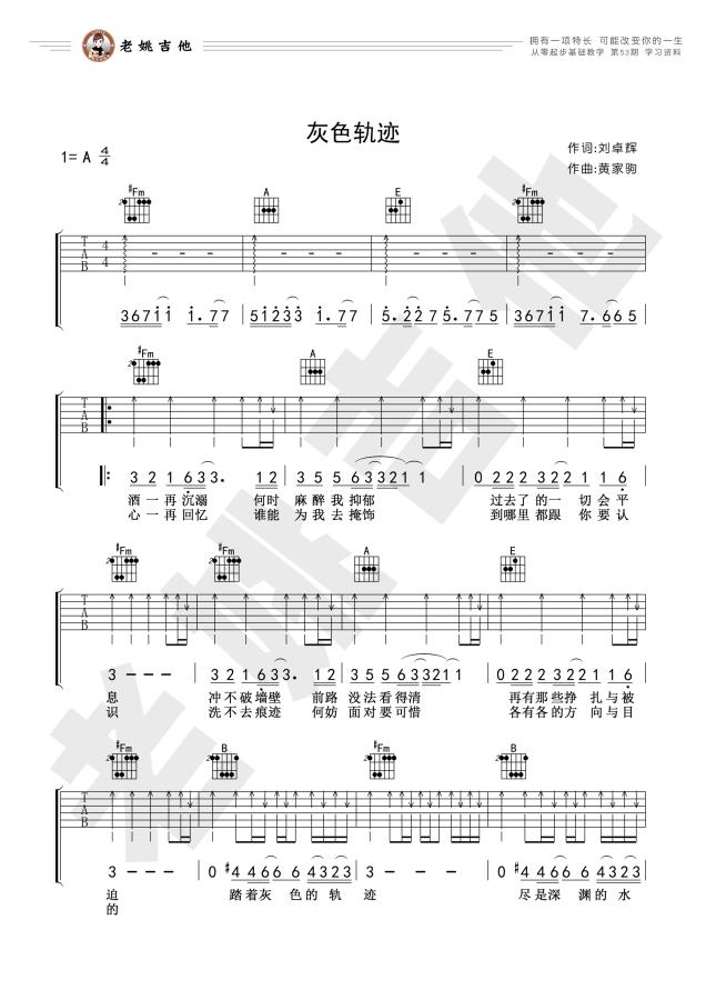灰色轨迹吉他谱_吉他弹唱_高清吉他图片谱